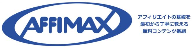 AFFIMAX ~アフィマックス~