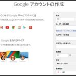 Googleアカウントを作成する方法