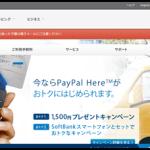 PayPalの登録方法とその流れ