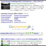 ネットビジネスに必須!おすすめGoogle Chromeエクステンション8選