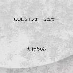 【QUESTフォーミュラー】コピーライティングの王道