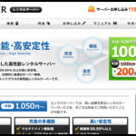 Xサーバーの登録方法とその流れ