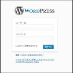 WordPressダッシュボードについての説明