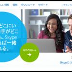 Skype(スカイプ)の使い方とその流れ