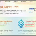 YOUTUBE動画をダウンロードする無料ソフト「Freemake Video Downloader」