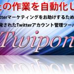 Twitterアカウント管理ツール『Twipon(ツイポン)』特典レビュー
