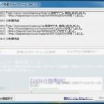 ブログランキング攻略!無料の自動クリックツールを使ってアクセスUP