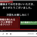 YOUTUBE画面でチャンネル登録のアノテーションボタンを作る方法
