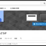 YOUTUBEへの動画アップロードとアドセンスで収益化する設定方法