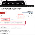 YOUTUBE動画を埋め込む方法とスマホ動画サイズを最適化する方法