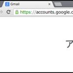 Googleで検索順位をチェックする時はパーソナライズド検索をオフに