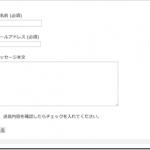 Wordpress問い合わせフォームプラグイン『Contact Form 7』