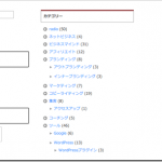 Wordpressカテゴリの順番を変える『category order』
