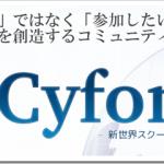 Cyfons(サイフォンス)システム購入レビュー!