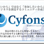 Cyfons(サイフォンス)特典レビュー【サイト構築動画】