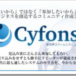 Cyfons(サイフォンス)購入特典レビューが紹介されています!