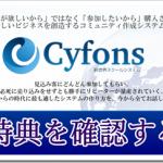 Cyfons(サイフォンス)購入レビュー!プロデュース特典付けます