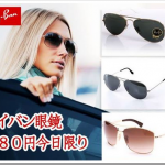 FacebookのRayBan(レイバン)広告タグ付けスパムの対策は?