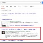 Google検索で自分のサイトの写真や画像を表示させる方法を解説