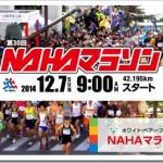 2014年NAHA(那覇)マラソンの抽選の結果が出ました!