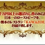 熊本レストラン『KAWAZOE』が年収2000万以上の方専用ローストビーフを販売!?