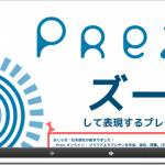 無料おしゃれプレゼンツール『Prezi(プレジ)』の登録方法と使い方