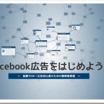 【メルマガメンバー限定】広告初心者でも簡単Web集客!Facebook広告をはじめよう!