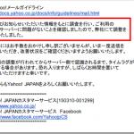 Yahoo!メール不達問題完全攻略マニュアル