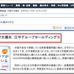 起業家は安定してない?地元福井の江守グループの債務超過で気が付いたこと