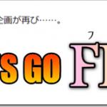 Team LET'S GO FINAL先行予約募集ページ!