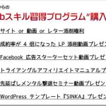 沖哲光(おきひかる)さんのWebスキル習得プログラムの評判がすごい!【特典あり】