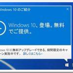 たった3分で回避!Windows10アップグレードしないための更新プログラム削除と非表示方法