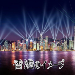 【車いすで初めての海外旅行】香港に行ってきたぞ!~日本出発編~