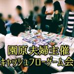 【感想】園原夫婦のキャッシュフローゲーム会に参加してきたぞ!