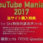 ユーチューブアフィリエイト教材の決定版!YouTube Maniax(マニアクス)特典