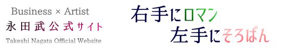 ビジネスアーティスト永田武(たけやん)公式サイト