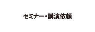 セミナー・講演依頼
