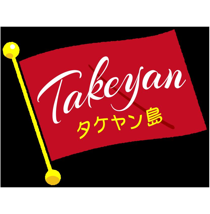 タケヤン島
